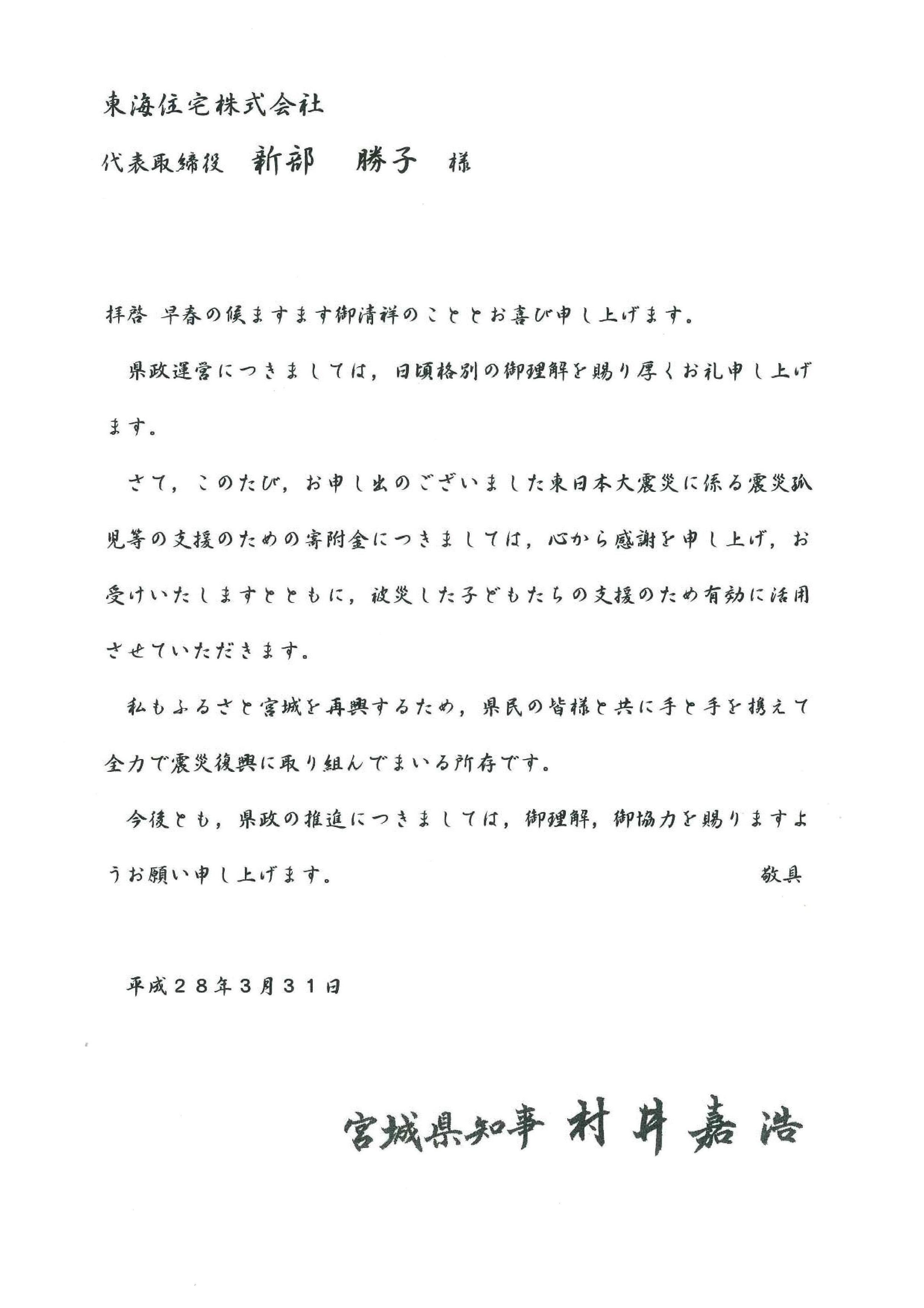 【感謝の手紙:村井知事】東日本大震災寄付金20160331 (2)