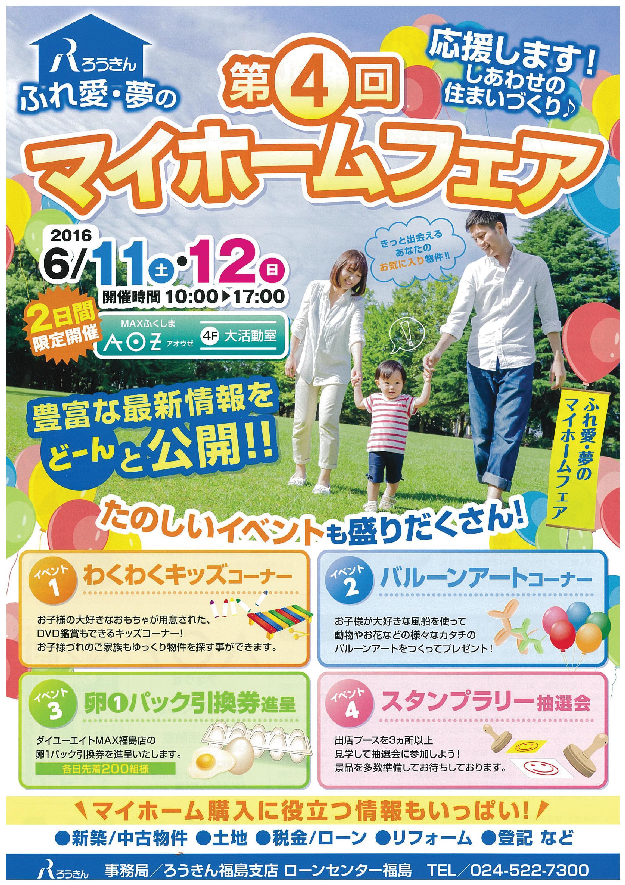 【マイホームフェア】福島支店20160611-001