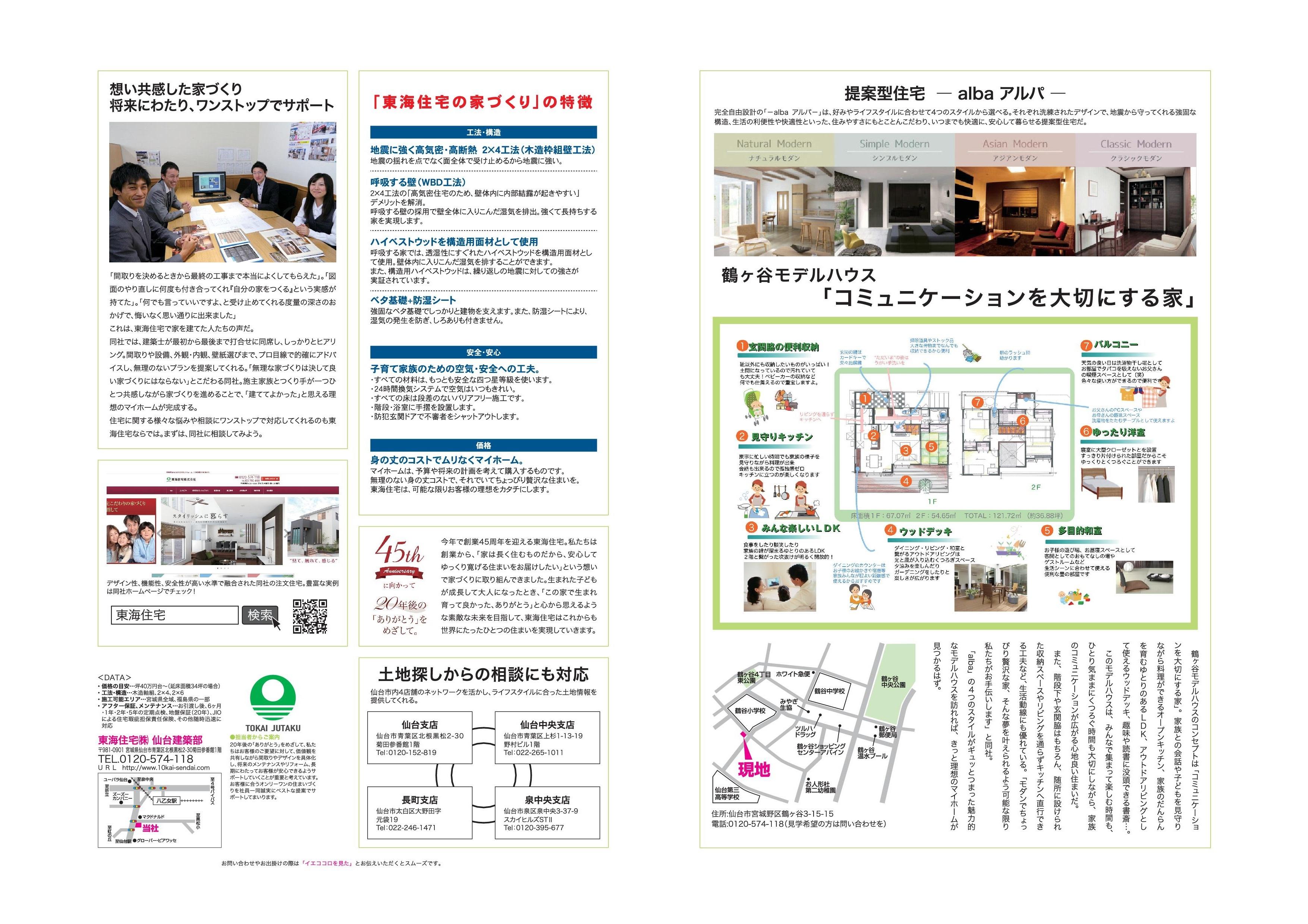20160612【広告】イエココロ雑誌(16夏秋号)-002
