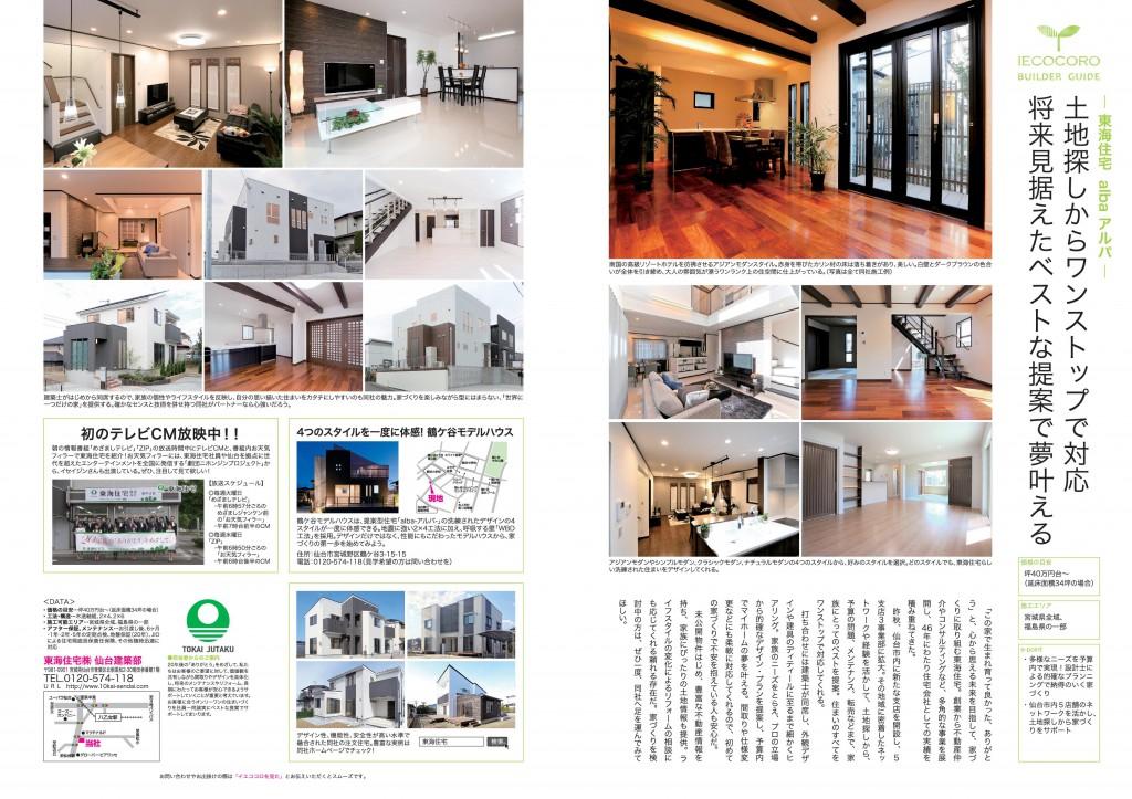東海住宅様-P1P2(トンボなし (2)