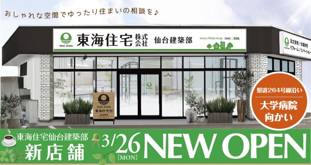 ①東海住宅_木町OPEN_banner-