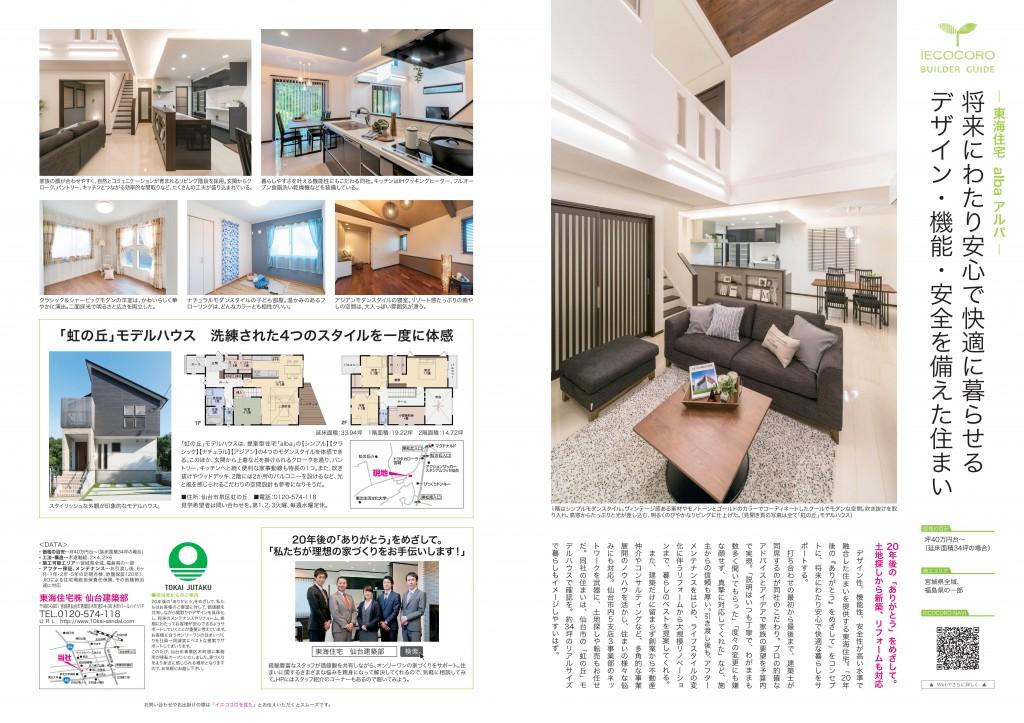 東海住宅様(最終) (1)